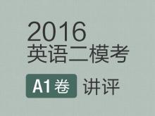 2016年管理类联考英语二模考A1卷讲评