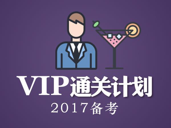 VIP通关计划