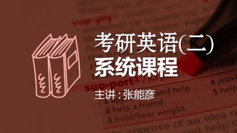 考研英语二系统课程-张能彦