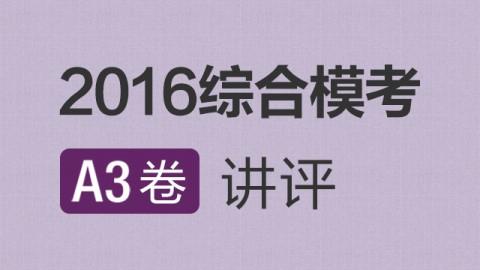 2016年管理类联考综合模考A3卷讲评(摸底一)