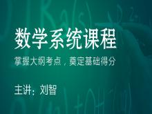 管理类联考数学系统课程
