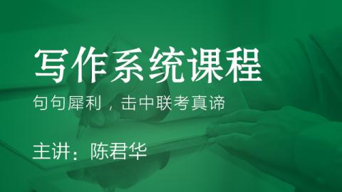 管理类联考写作系统课程-陈君华