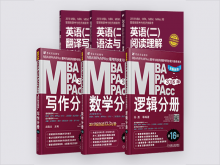 2018机工版超值团购MBA/MPAcc等管理类联考辅导书套餐