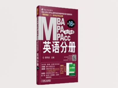 2018MBA/MPA/MPAcc等管理类与经济类联考 英语分册