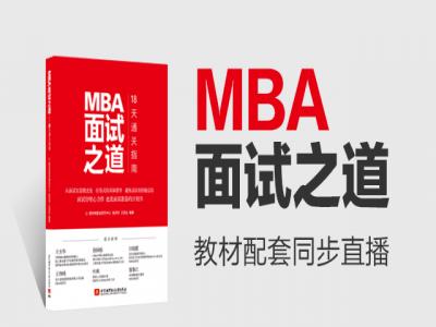 MBA面试之道 --教材配套同步直播