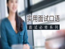 MBA提前面试:英语面试能力提升1