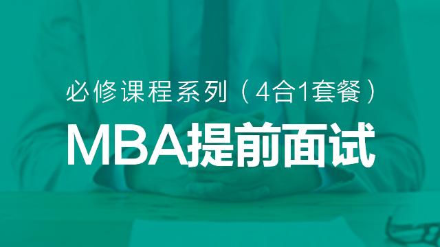 MBA提前面试必修课程