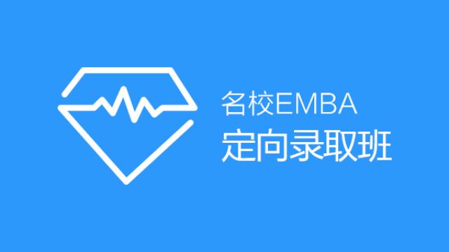 名校EMBA定向录取班