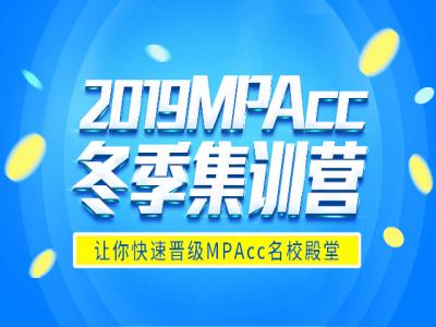 2019年MPAcc名校备考计划:冬季集训营