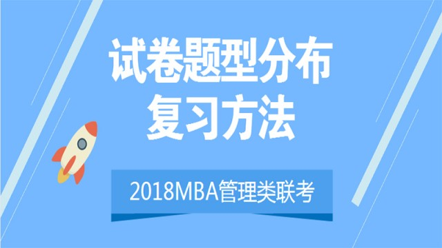 2018MBA管理类联考试卷题型分布+复习策略