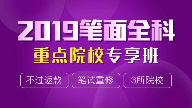 2019MBA、MEM提前面试:VIP圆梦班
