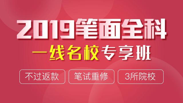 2019MBA、MEM笔试面试全科:一线名校专享班