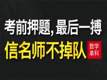 2018MBA、MPA、MPAcc、MEM联考笔试终极密押:刘智数学