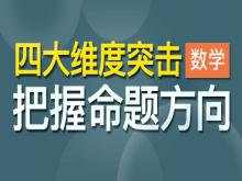 2018MBA、MPA、MPAcc、MEM联考笔试命题预测:刘智数学直播课