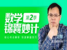2018MBA、MPA、MPAcc、MEM联考笔试锦囊妙计:刘智数学直播课(第二季)