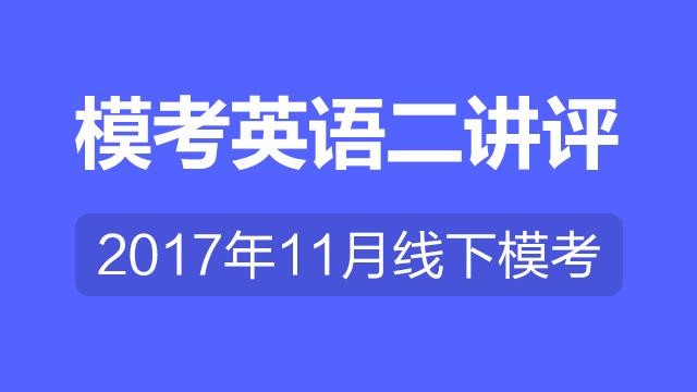 2017年管理类联考英语二11月模考讲评