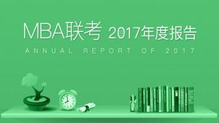 MBA联考2017年度报告出炉,58万,你是选择奔驰还是读研