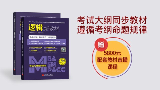 2019MBA、MPA、MEM、MPAcc等管理类联考与经济类联考综合能力逻辑新教材,饶思中编写