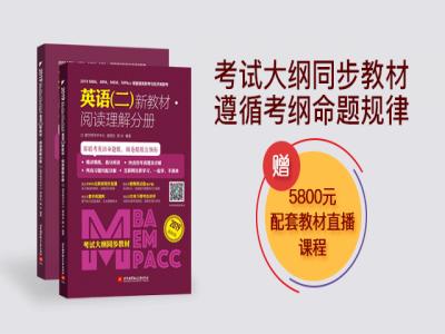 2019MBA、MPA、MEM、MPAcc等管理类联考与经济类联考英语(二)阅读理解新教材,薛冰,查国生编写
