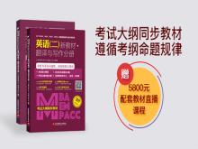 2019MBA、MPA、MEM、MPAcc等管理类联考与经济类联考英语(二)翻译写作新教材,薛冰,查国生编写