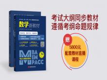 2019MBA、MPA、MEM、MPAcc等管理类联考综合能力数学新教材,陈剑,李屹,编写