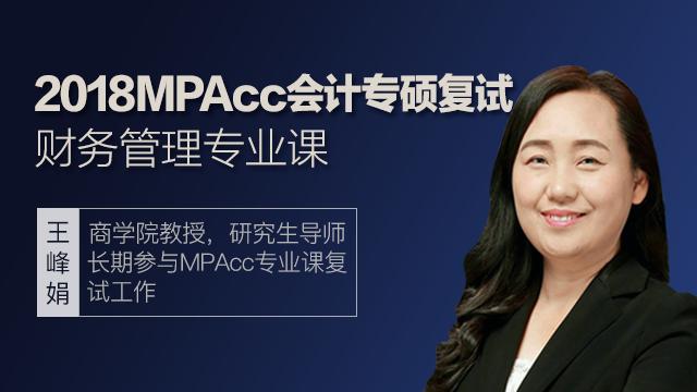 2018MPAcc专硕复试直播课:财务管理专业课程