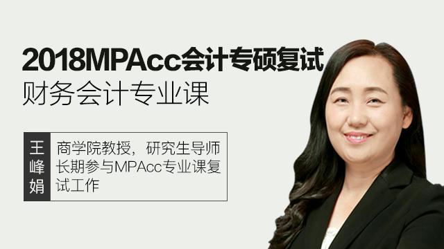 2018MPAcc专硕复试直播课:财务会计专业课程