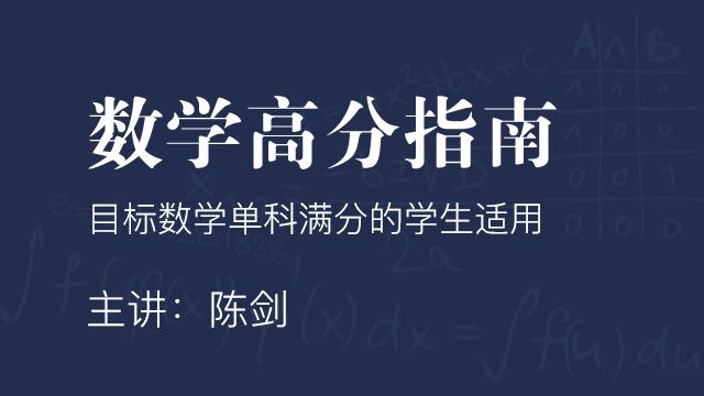 管理类联考数学高分指南