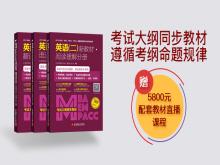 2019MBA、MPA、MEM、MPAcc等管理类联考与经济类联考英语二新教材,查国生、薛冰编写