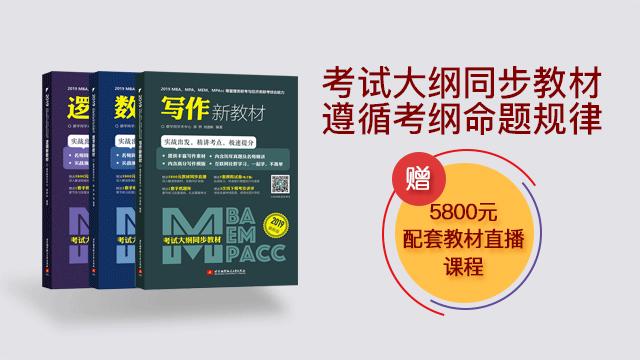 2019MBA、MPA、MEM、MPAcc等管理类联考与经济类联考综合能力新教材,饶思中、陈剑、李屹、田然、刘连帆编写