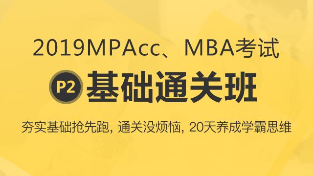 2019年MPAcc、MBA考试P2-基础通关班