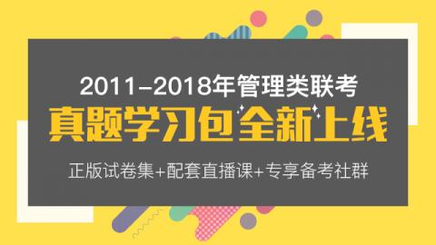 2011-2018管理类联考真题学习包