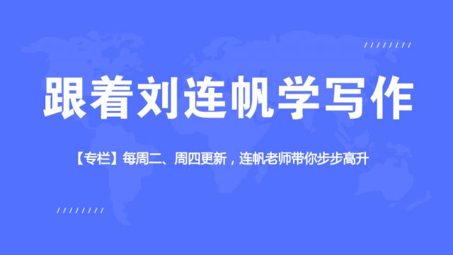【专栏】跟着刘连帆学写作