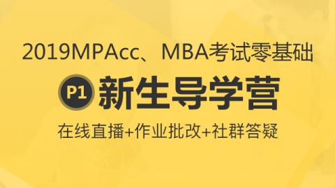 2019年MPAcc、MBA考试P1-零基础导学营