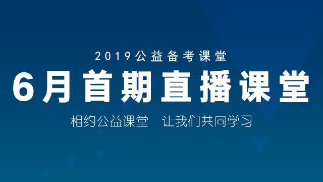 2019公益备考课堂 6月首期直播课堂