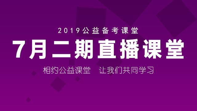 2019公益备考课堂 7月二期直播课堂