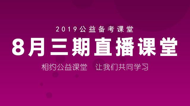 2019公益备考课堂 8月三期直播课堂