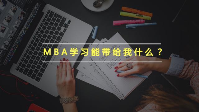 为什么越来越多人考MBA 这五大理由给你答案
