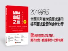 MBA面试之道:18天通关指南,张诗华,王思达,都学网学术中心【包邮】