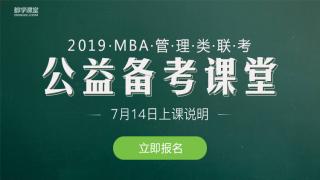 """都学课堂2019""""公益备考课堂""""上课说明"""