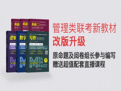2019MBA、MPA、MEM、MPAcc等管理类联考与经济类联考笔试新教材系列