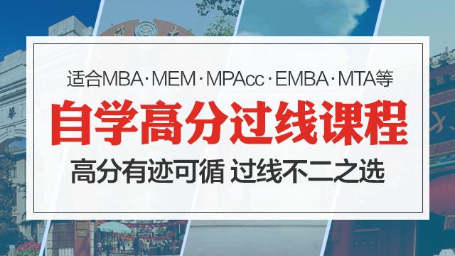 2019联考MBA、MEM、EMBA在线辅导课程