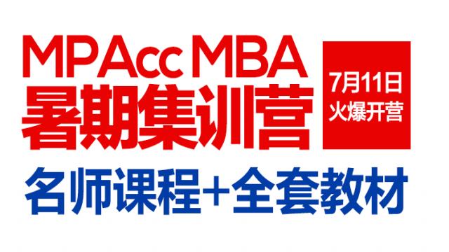 2019年MBA、MPAcc、MAud、MLIS,暑期直播集训营