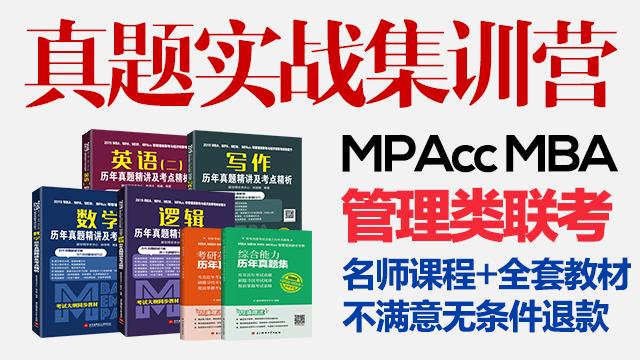 2019管理类联考MBAMPAMPAcc真题实战集训营刘智饶思中