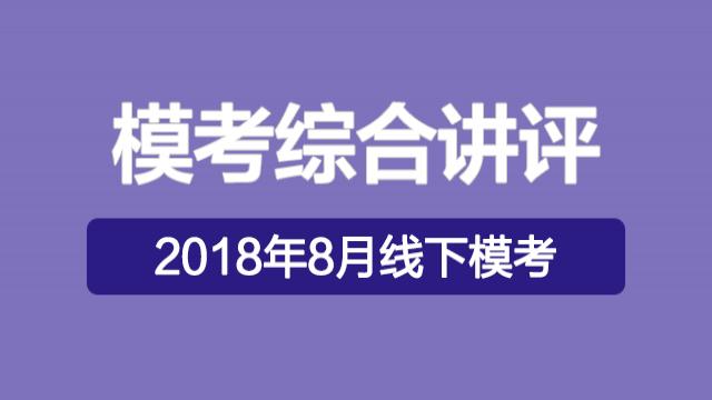 2019年管理类联考综合能力8月模考讲评