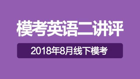 2019年管理类联考英语二8月模考讲评