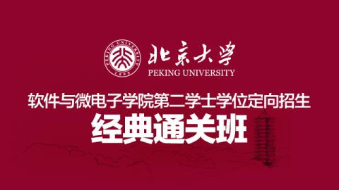 北京大学软件与微电子第二学士学位定向招生经典通关班