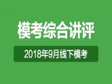 2019年管理类联考综合能力9月模考讲评