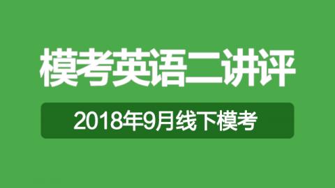 2019年管理类联考英语(二)9月模考讲评