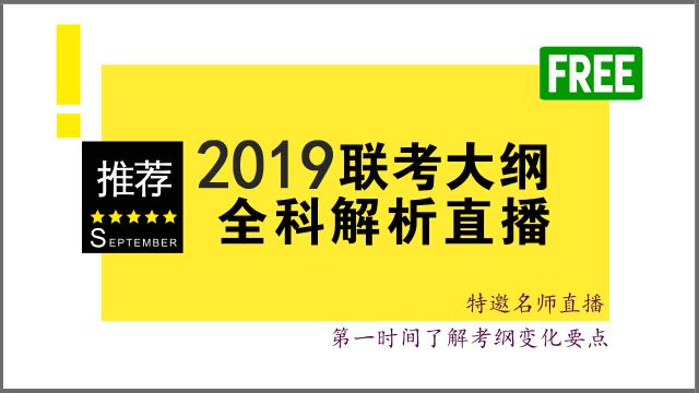 2019年MBA、MPAcc联考考试大纲解析直播课